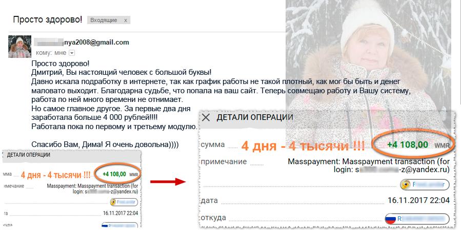 заработала за два дня 4000 рублей картинка