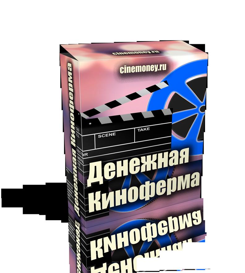 Денежная киноферма cinemoney.ru box