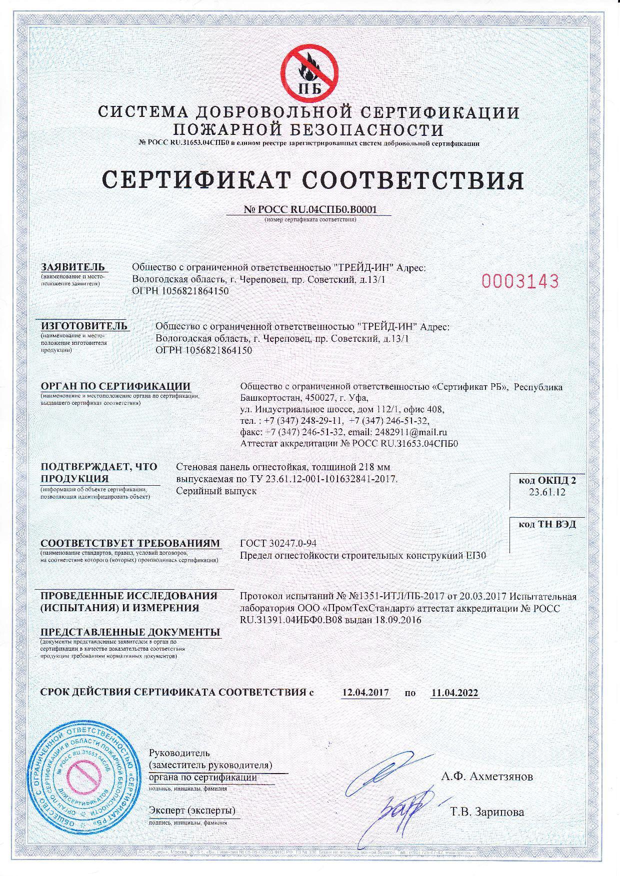 Срочная сертификация продуктов питания фстэк сертификация linux