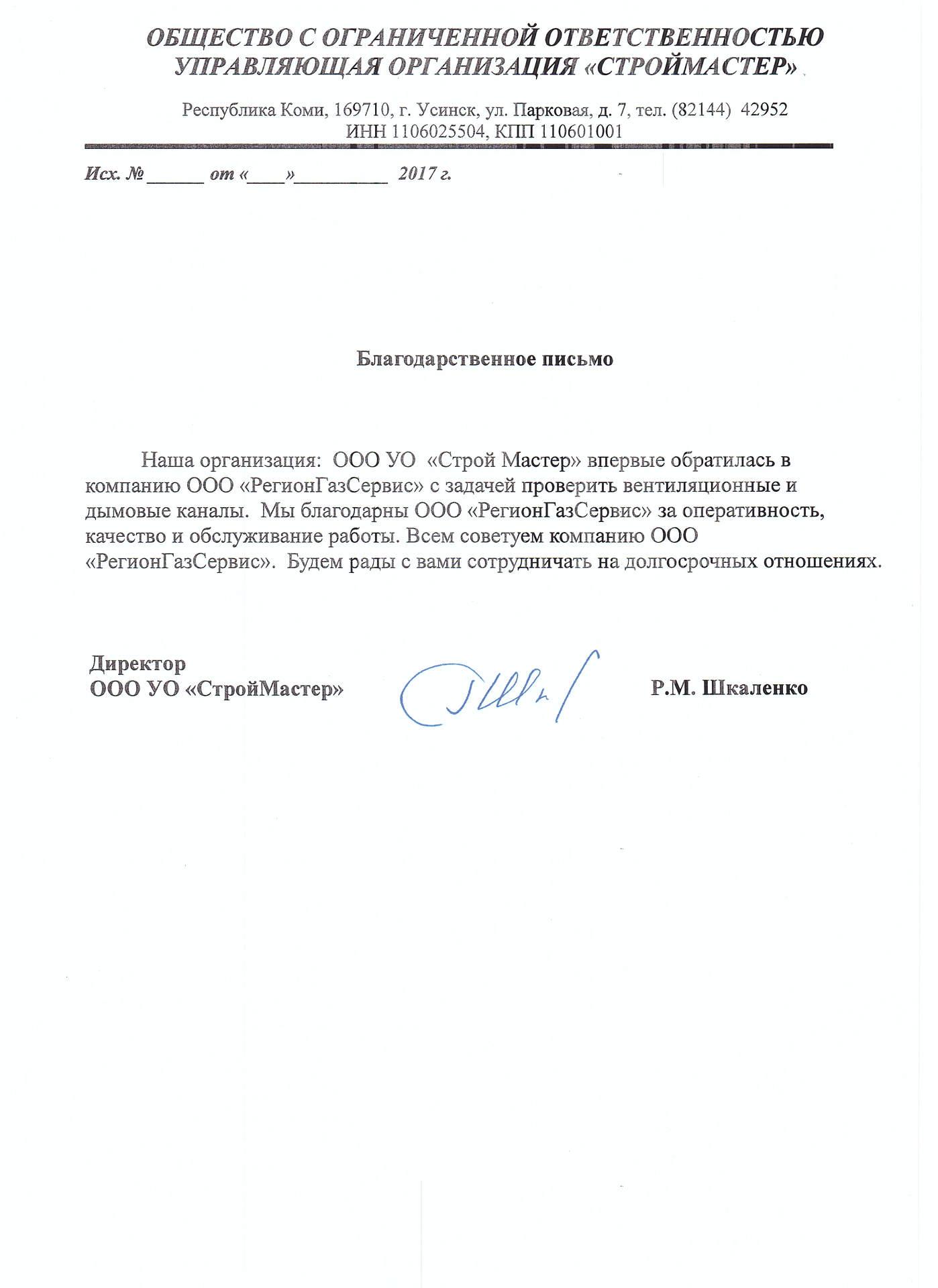 Проверка дымоходов и вентканалов в тамбове купить керамическую трубу для дымохода украина