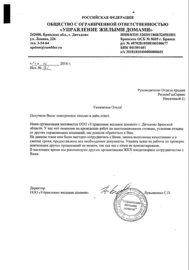 Акт о дымоходе в ленинском районе дымоходы из нержавеющей стали оренбург