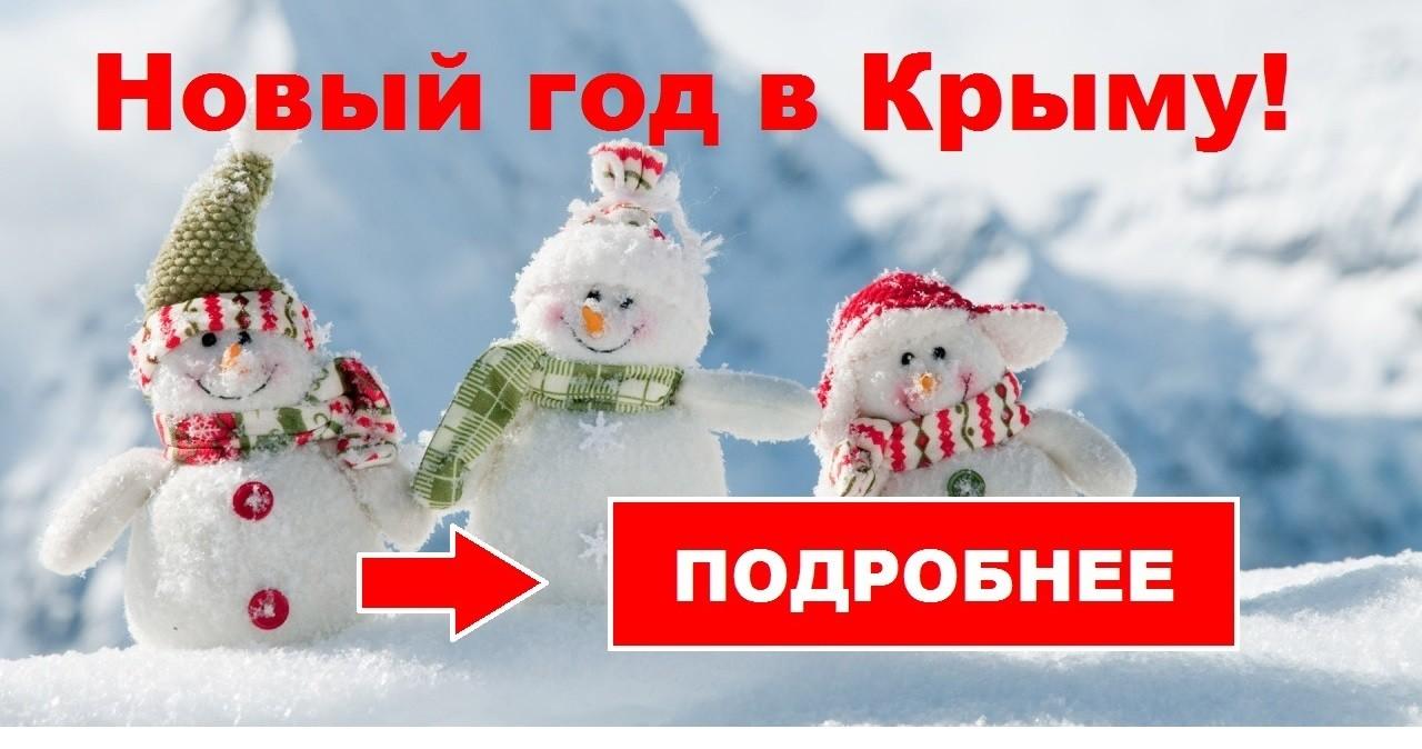 Новый год в 2018 в крыму