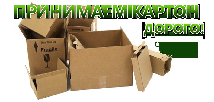 Вторсырье картон прием прием макулатуры от населения в москве цена