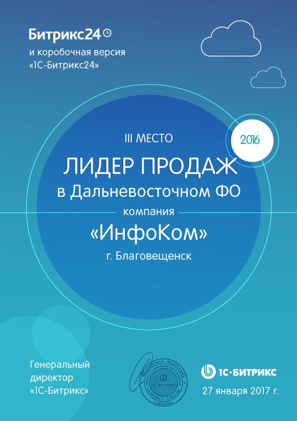Телефоны сотрудников инфоком сертификация сертификация в ано новотест