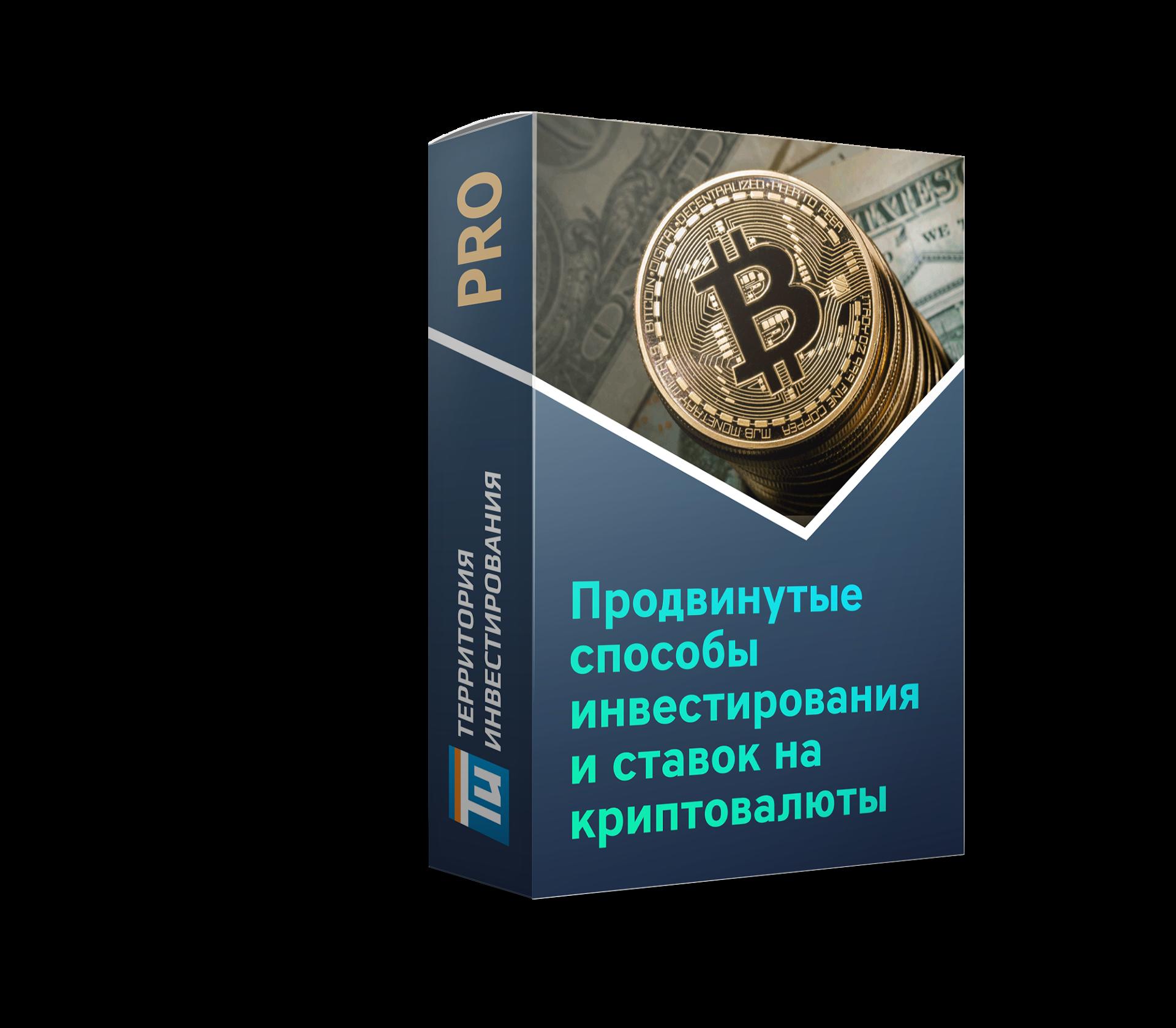 Инвестиции в криптовалюты андрей меркулов программы для ставок на бинарных опционах